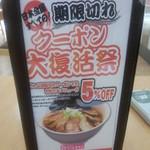 フードテラス 遊食亭 - クーポン大復活祭(2013.07.08)