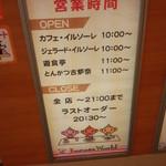 フードテラス 遊食亭 - 営業時間遊食亭 お店の外観(2013.07.08)