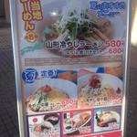 フードテラス 遊食亭 - ご当地ラーメン(2013.07.08)