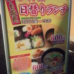 フードテラス 遊食亭 - 日替りランチ(2013.07.08)