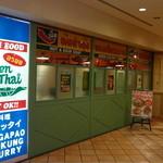 グリーンパッタイ - ゲートシティ大崎の地下1階