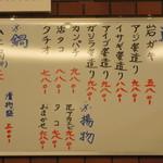湯浅港 - 本日のメニュー、不漁で寂しい (2013.7)