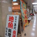 湯浅港 - 大阪駅前第一ビル地下1階