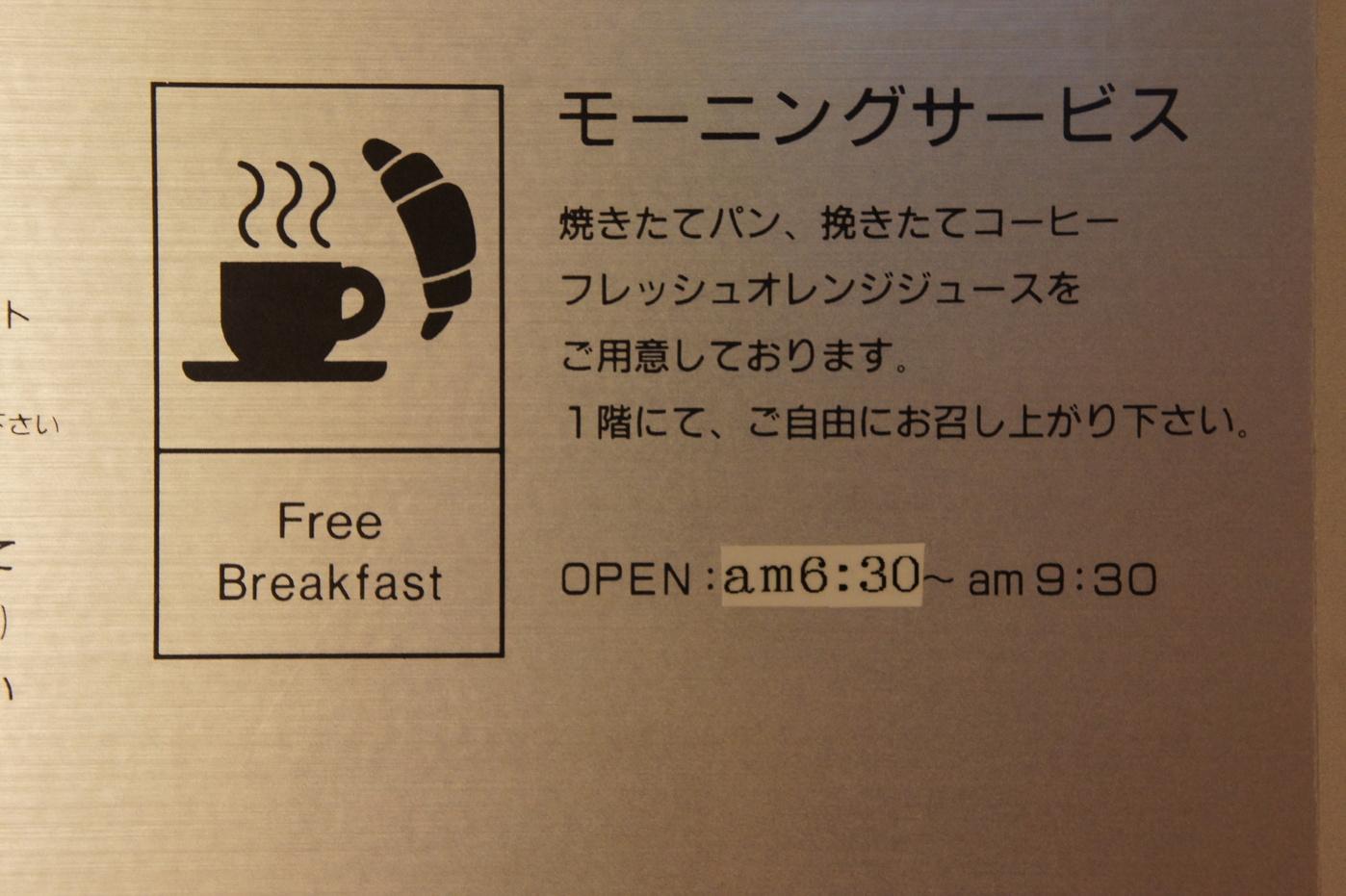 R&Bホテル 金沢駅西口