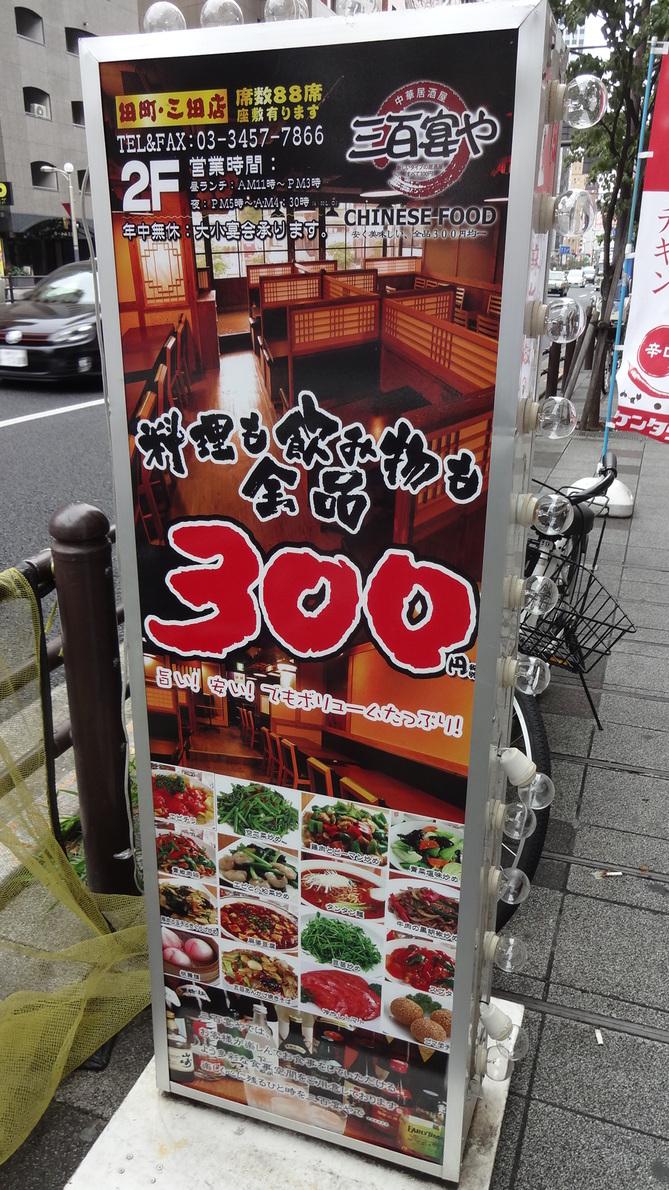 三百宴や 田町・三田店