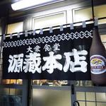 源蔵本店 -