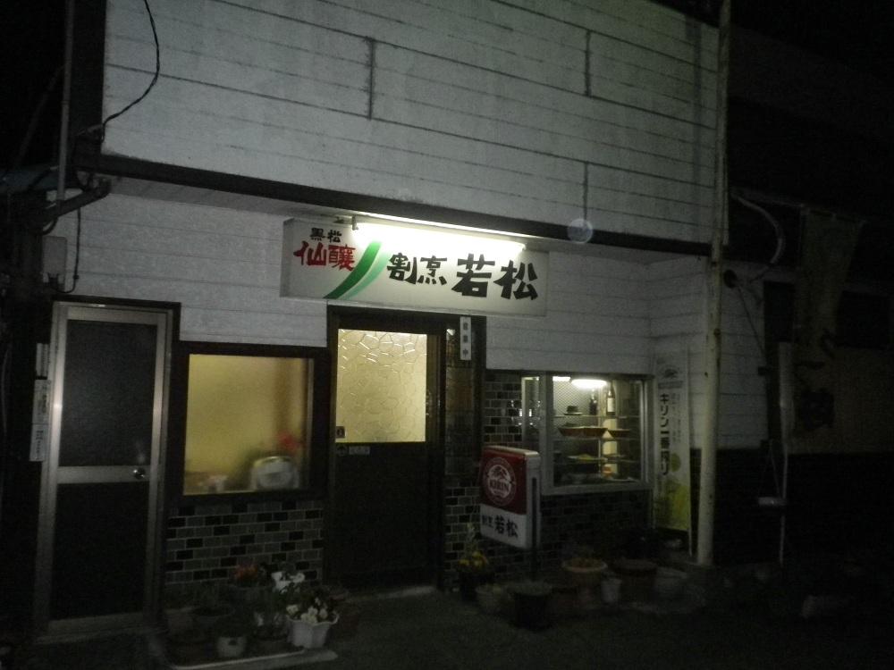 若松割烹 name=