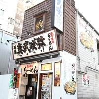 炙り味噌らーめん 麺匠 真武咲弥 堂谷商店 - 外観