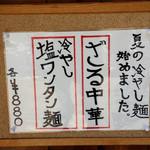 Tsurumen - 冷やし塩ワンタン麺
