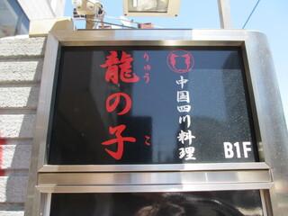 龍の子 - 看板