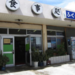 Fukuya - 食事処の丸看板が可愛いふくやの店舗外観。店舗前に駐車可能だ