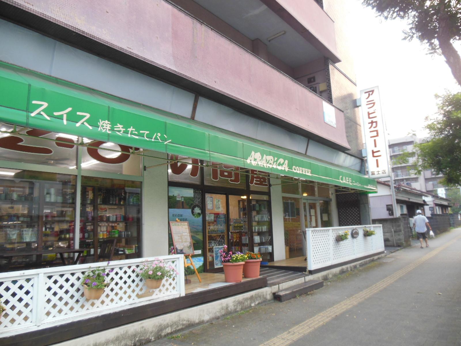 こーひい問屋 富士緑町店