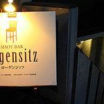 ローゲンジッツ -