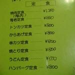 冨士見食堂 - 料理写真:
