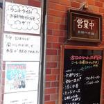 """御徒町 六曜館 - 3/9日本テレビ""""嵐にしやがれ""""で当店が紹介されました"""