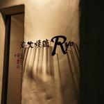 炭火焼鶏Ryo -