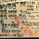 はなまる串カツ製作所 - 京都の地酒などちょっと変わったんもおいてます♪