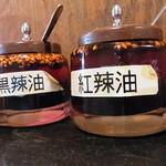 つけ汁うどん倶楽部 山形屋 - 黒ラー油&赤ラー油