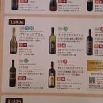 19964549 - ワインが安くってびっくり