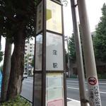 うな藤 - 帰りは歩きません!バスで荻窪まで~
