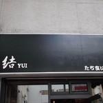 YUI - たち喰い処 結YUI 帯広