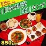 バルコタ - 1日分の野菜DELIランチ【終了しました】