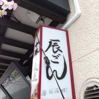辰ごん-辰ごん 十勝の長屋 帯広