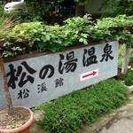 松の湯温泉松渓館