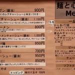 麺と心 7 - 2013年7月11日時点