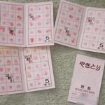 焼き鳥野島 - ポイントカード