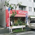 NOBU - おさかな料理