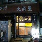 大阪屋 - 入口