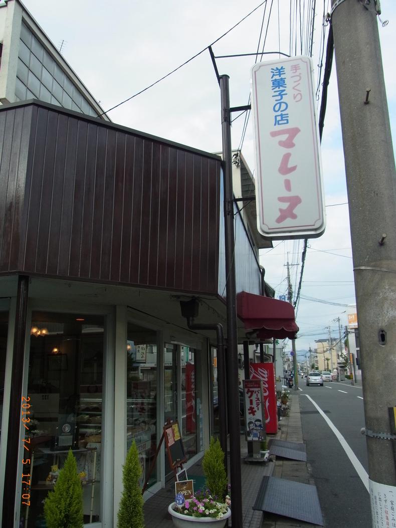 マレーヌ洋菓子店