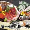 房総魚男 - 料理写真:喰おうぜ!!魚