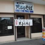 小もろ - 天ぷらそば 小もろ 帯広