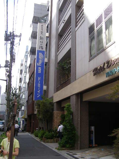 ドーミーイン 東京八丁堀
