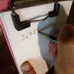 成田家 - 注文は自分で書く形式