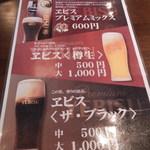 タマヤ - 生ビールメニュー