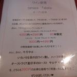 タマヤ - オープン記念メニュー