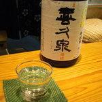 1999860 - 喜久泉。