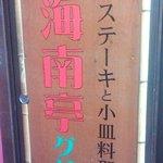 海南亭グリル - (2013.7)