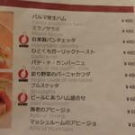 Kamikaze - フードメニュー4