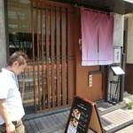 鮨まるばつ - 文化村の近くにございます