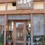 江の島 はまや - 喫茶店のような店構え