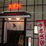 鳥伊勢 - 店舗入口