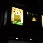 さんるーむ - お店の外観