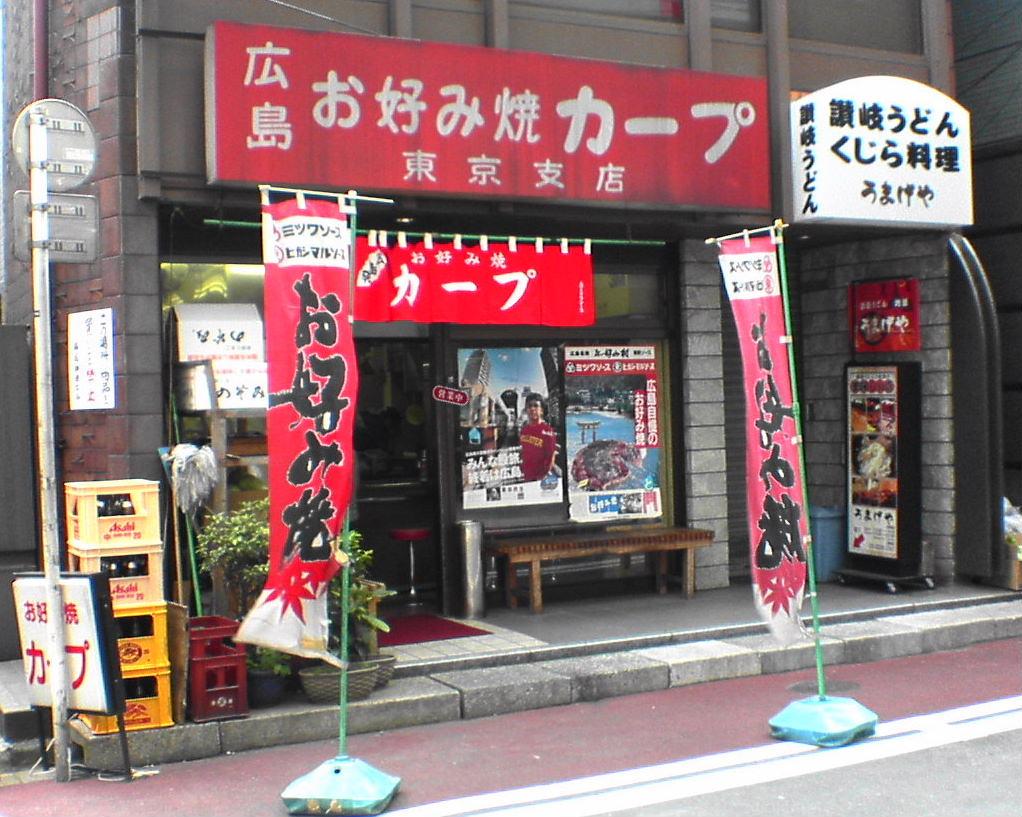 カープ 東京支店