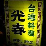 台湾料理 光春 - 光春