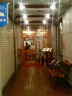 江戸前 びっくり寿司 自由が丘1号店