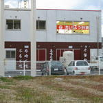 中国料理 登竜門 - 中国料理 登竜門 松江西川津